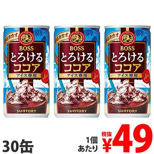 【賞味期限:19.06.30】サントリー ボス とろけるココア アイス専用 185g×30缶