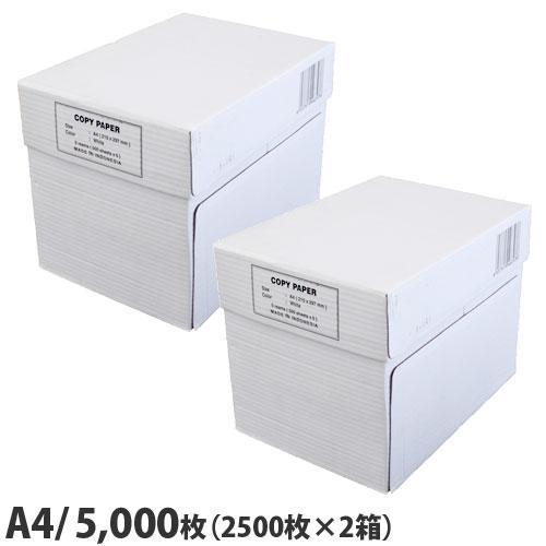 コピー用紙 A4 5000枚(2500枚×2箱) 高白色【送料無料(一部地域除く)】