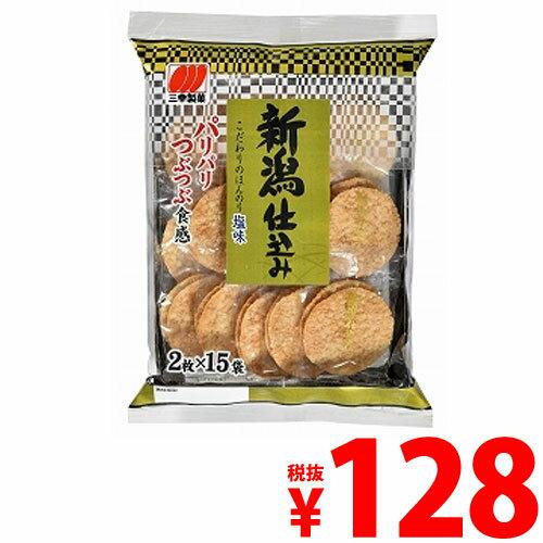 【賞味期限:19.09.02以降】三幸製菓 新潟仕込み 塩 30枚