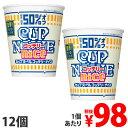 【賞味期限:19.08.07】日清食品 カップヌードル コッテリーナイス 濃厚!クリーミーシーフード 56g×12個
