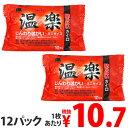『使用期限:20.12.31』 オカモト 貼らないカイロ 温楽ミニ 10枚入×12パック