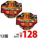 【賞味期限:20.04.01】日清食品 ラ王 汁なし担々麺 121g×12個