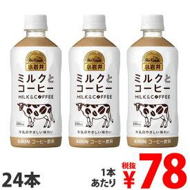 【賞味期限:21.02.28】キリン 小岩井 ミルクとコーヒー 500ml×24本