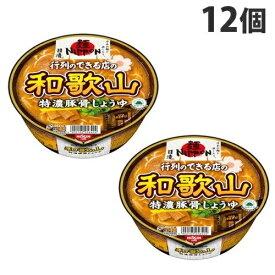 【賞味期限:21.12.18】日清食品 麺NIPPON 和歌山特濃豚骨しょうゆ 124g×12個