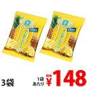【賞味期限:21.04.30】森永製菓 ゴールデンパインキャラメル袋 79g×3袋