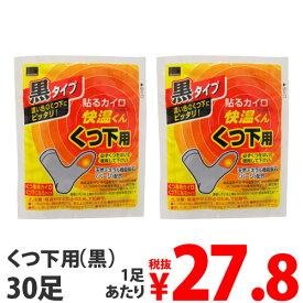 『使用期限:21.12.31』 オカモト 快温くん くつ下用 貼るカイロ 黒 5足入×6パック