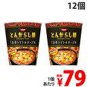 【賞味期限:21.01.22】日清食品 とんがらし麺 うま辛トマト&チーズ味 66g×12個
