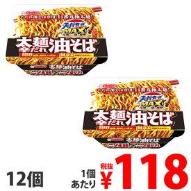 【賞味期限:21.03.24】エースコック スーパーカップMAX大盛り 太麺辛だれ油そば 165g×12個