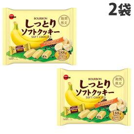 【賞味期限:21.12.31】ブルボン しっとりソフトクッキー チョコバナナ 188g×2袋 Bourbon クッキー ビスケット バナナ バナナ味 焼き菓子