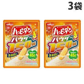 『賞味期限:21.11.20』 亀田製菓 ハッピーターン パウダー150% 82g×3袋 ソフトせんべい せんべい ハッピーパウダー 米菓子