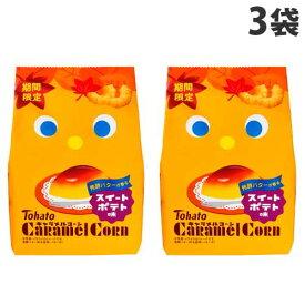 『賞味期限:22.03.11』 東ハト キャラメルコーン スイートポテト味 77g×3袋