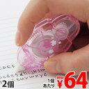 修正テープ プチ 5mm×5m 2個 (透明・ピンク)