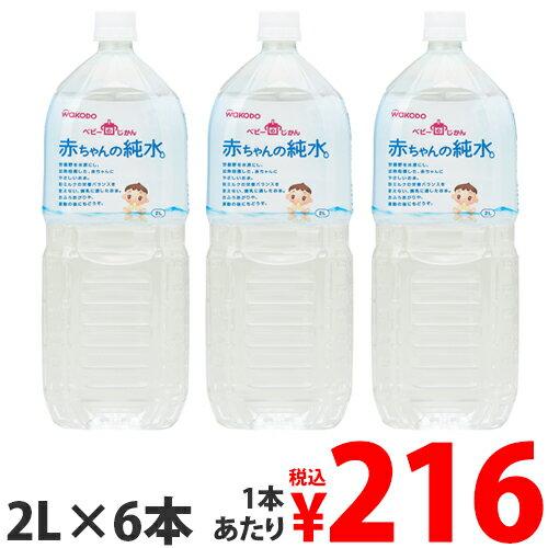 和光堂 ベビーのじかん 赤ちゃんの純水 2L×6本