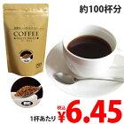 インスタントコーヒー フリーズドライコーヒー 200g 業務用 大容量 粉