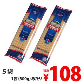 パスタ スパゲッティ 500g× 5袋セット 業務用 /バハール デュラム小麦100%