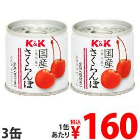 K&K 国産 さくらんぼ缶 90g×3缶