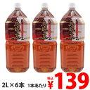 烏龍茶 ウーロン茶 2L×6本 幸香園 『国産品』 烏龍茶 ウーロン茶 中国茶 ソフトドリンク お茶 飲料 ペットボトル飲料