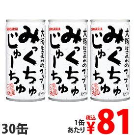 サンガリア みっくちゅじゅーちゅ 190g×30缶