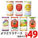 【3ケース缶飲料よりどり】 果汁100%ジュース 野菜ジュース オレンジ アップル グレープフルーツ グレープ ぶどう 果…