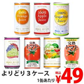 【3ケース缶飲料よりどり】 送料無料 果汁100%ジュース 野菜ジュース オレンジ アップル グレープフルーツ グレープ ぶどう 果物 トマト 【送料無料】※北海道・沖縄・離島を除く【送料無料(一部地域除く)】
