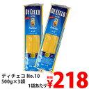 【賞味期限:20.02.09】パスタスパゲティー ディチェコ フェデリーニ No.10 500g×3袋