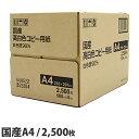 国産 高白色コピー用紙 A4 2500枚【送料無料(一部地域除く)】