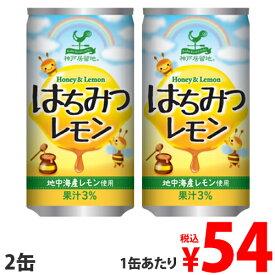神戸居留地 はちみつレモン 185g 2缶セット
