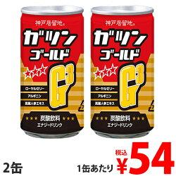 神戸居留地ガツンゴールド190ml2缶セット