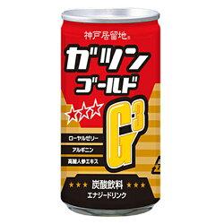 神戸居留地ガツンゴールド185ml2缶セット