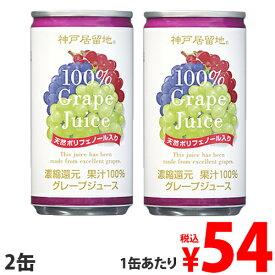 神戸居留地 グレープ100% 185g×2缶セット