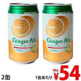 神戸居留地 LAS ジンジャーエール 350ml 2缶セット