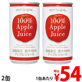 神戸居留地 アップル100% 185g×2缶セット