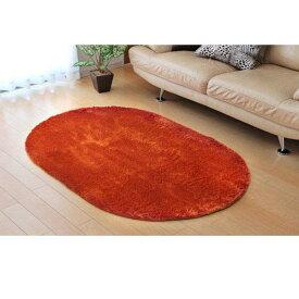 無地ラグ ラルジュ オレンジ 3959259 100×150cm楕円[ラグ カーペット 家具]【代引不可】