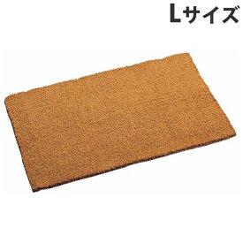 【吸水性抜群】 コイヤーマット(ココヤシマット) カルナマットL 600×900mm