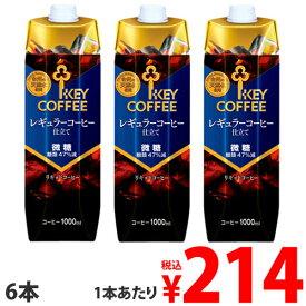 キーコーヒー テトラアイスコーヒー 微糖 1L×6本 珈琲 コーヒー 微糖 ソフトドリンク ジュース 飲料 ペットボトル ボトルコーヒー 加糖
