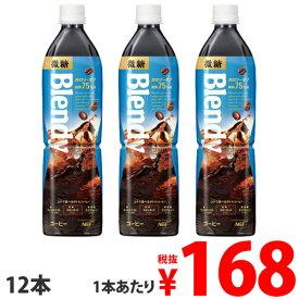 AGF ブレンディ ボトルコーヒー 微糖 900ml×12本