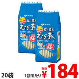 伊藤園 香り薫るむぎ茶 ティーバッグ 54P×20袋