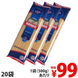 パスタ スパゲッティ 500g 20袋 /バハール デュラム小麦100%