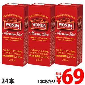 ワンダ モーニングショット 朝専用 紙パック 200ml 24本