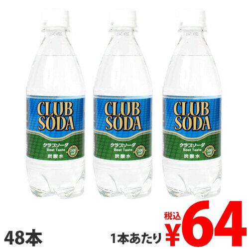 【送料無料】 クラブソーダ(炭酸水) 500ml 48本(24本×2箱)【送料無料(一部地域除く)】