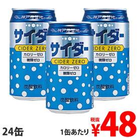 神戸居留地 サイダー ゼロ 24缶
