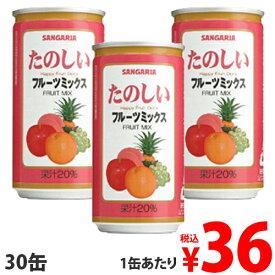 サンガリア たのしいフルーツミックス 190g×30缶