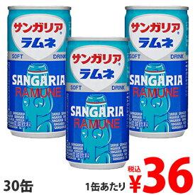 サンガリア ラムネ 190g×30缶