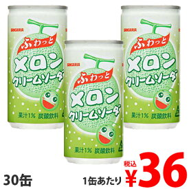 サンガリア ふわっと メロンクリームソーダ 190g×30缶