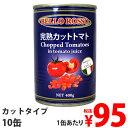 カットトマト缶 400g 10缶 BELLO ROSSO CHOPPED TOMATOES