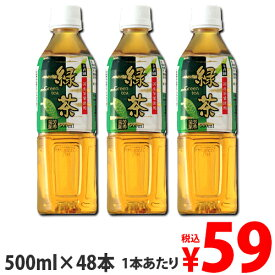 日本茶 ソフトドリンク お茶 飲料 ペットボトル飲料 500ml 緑茶 幸香園 緑茶 500ml×48本 [日本茶 ソフトドリンク お茶 飲料 烏龍茶 ペットボトル飲料]『送料無料(一部地域除く)』