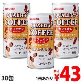 サンガリア クオリティカフェオレ 185g×30缶