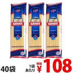 輸入品パスタバハール(デュラム小麦100%)500g40袋