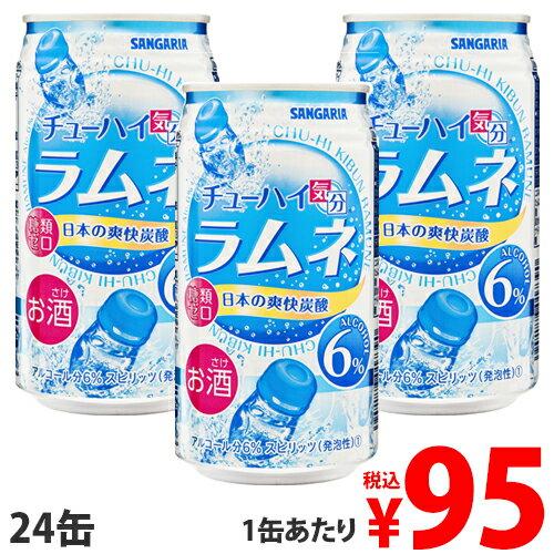 サンガリア チューハイ気分ラムネ 350ml×24缶