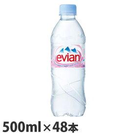 『賞味期限:20.09.25』エビアン(evian)500ml 48本(24本×2ケース)[ペットボトル 水・ソフトドリンク 水・ミネラルウォーター]『送料無料(一部地域除く)』
